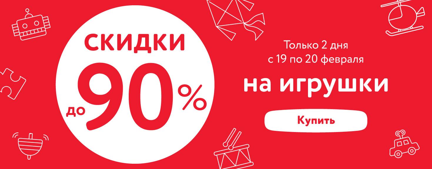 Распродажа игрушек до 90%