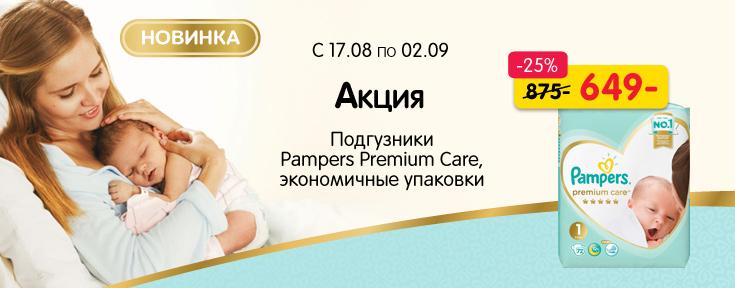 Pampers газета 10 1