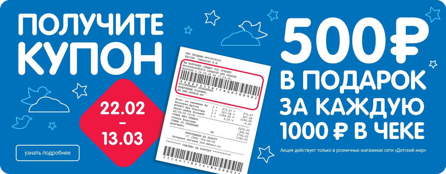 Получите скидку 50% на трусики Pampers · НК Весна 2019 · Дарим 500 рублей  за каждую 1000 ... 3180ad969de0b