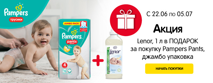 Pampers + Lenor