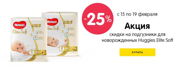 Скидка 25% на подгузник для новорожденных Huggies Elite soft