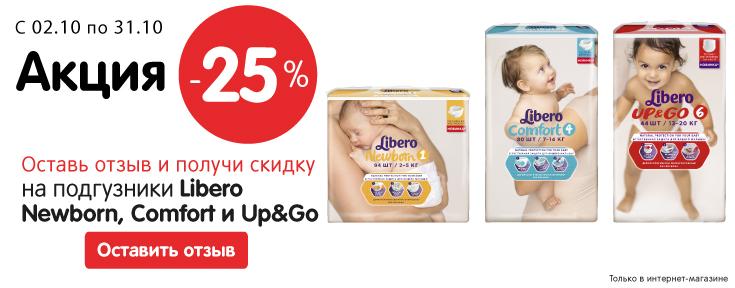 Скидка 25% за отзыв о продукции Libero