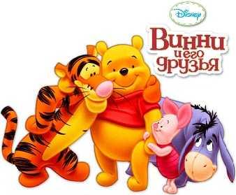 Винни Пух и его друзья Disney