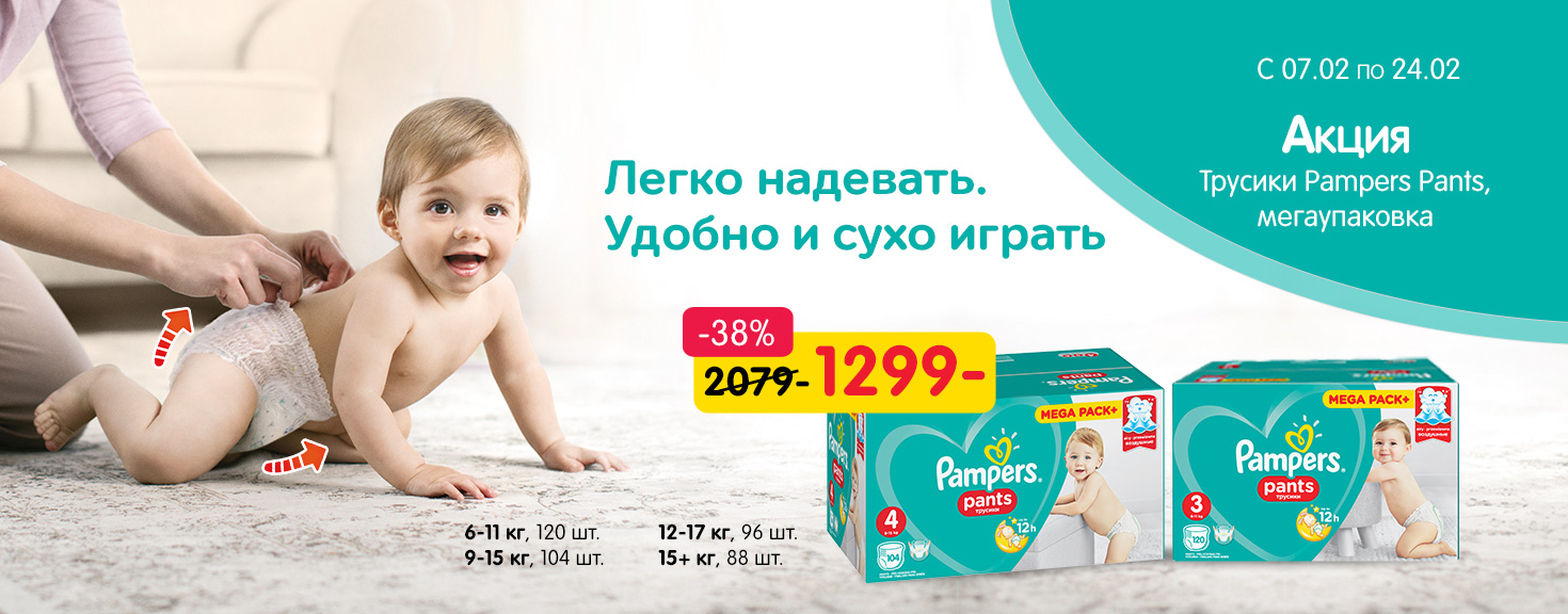30% на Pampers pants
