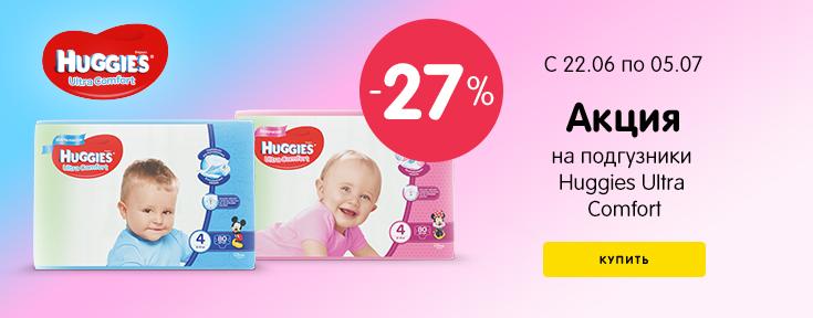 Huggies UltraComfort 27