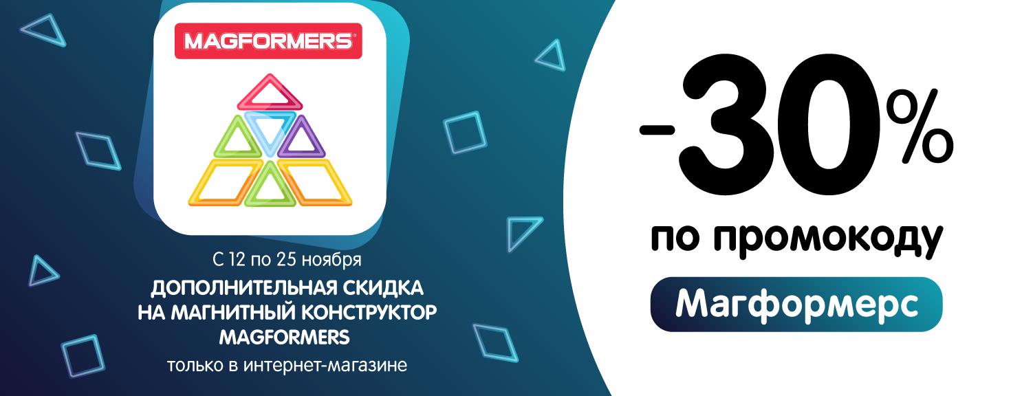 Магформерс