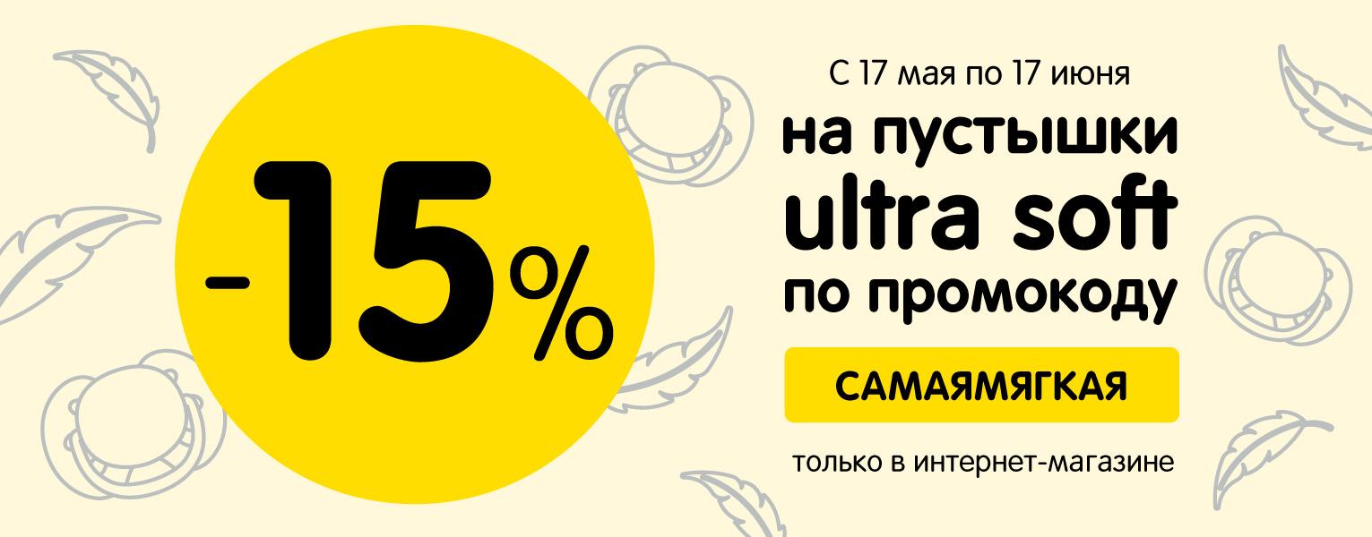 15% на пустышки Philips Avent ультра софт по промокоду