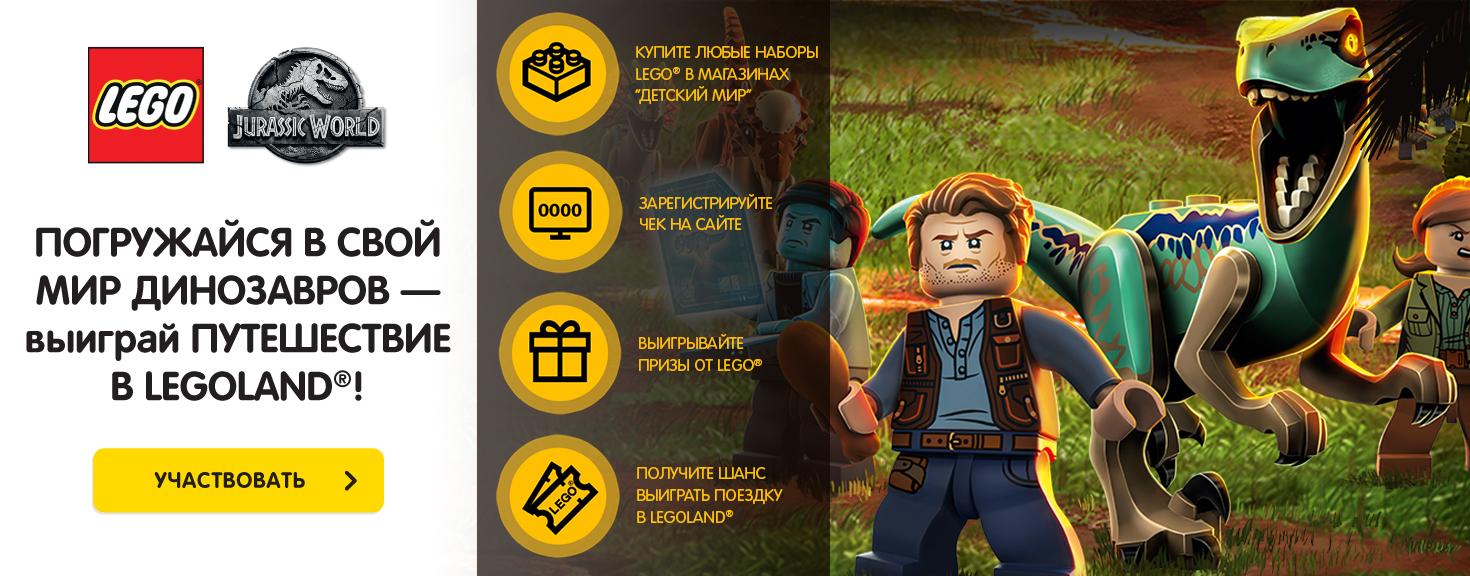 Lego Jurassic2