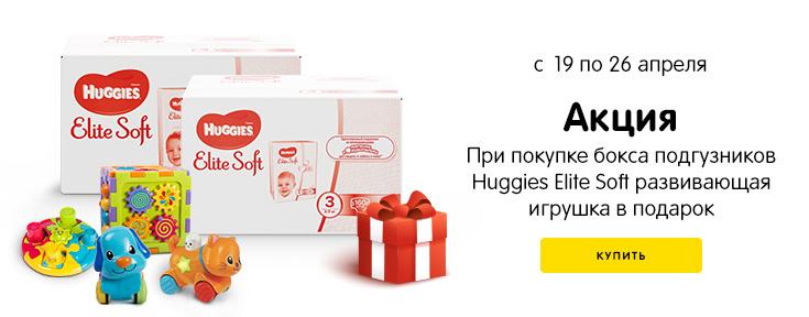 При покупке боксов подгузников Huggies Elite Soft — развивающая игрушка в подарок