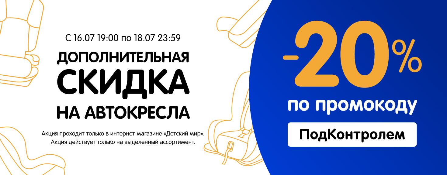Доп. скидка 20% на автокресла по промокоду