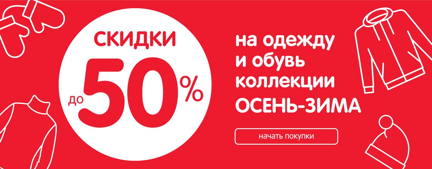 НК Зима до 50%