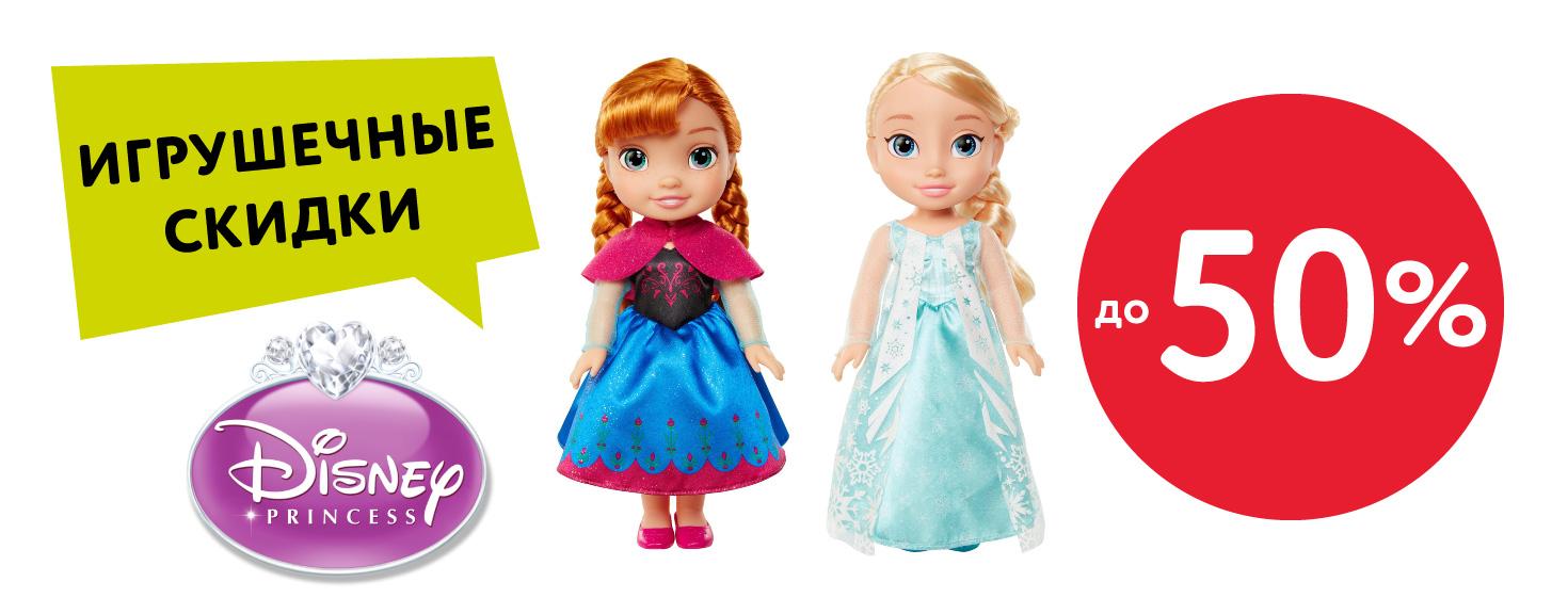 До 50% на Disney Princess
