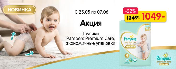 Pampers газета 6 3
