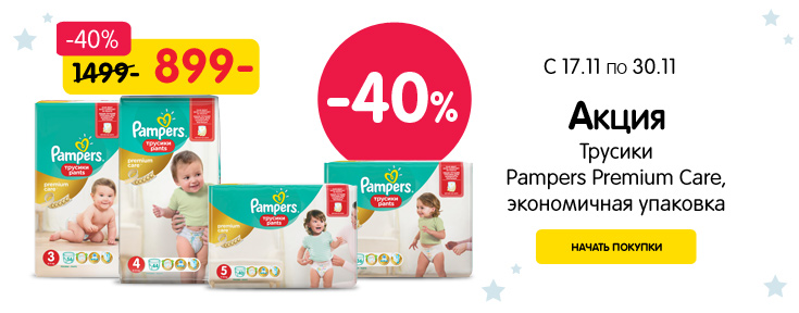 Pampers листовка 10 1