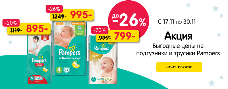 Pampers листовка 10 2