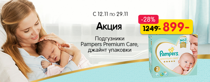 Pampers листовка 9 2
