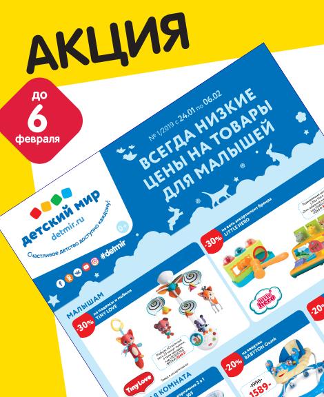 cc14ad15f267 Интернет магазин детских товаров и игрушек в Москве, игрушки и ...