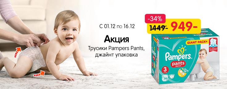 Pampers Газета14 1