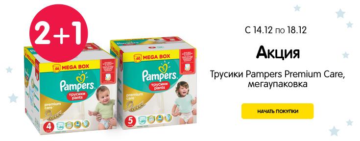 Третья мега упаковка трусиков Pampers Premium Care — в подарок