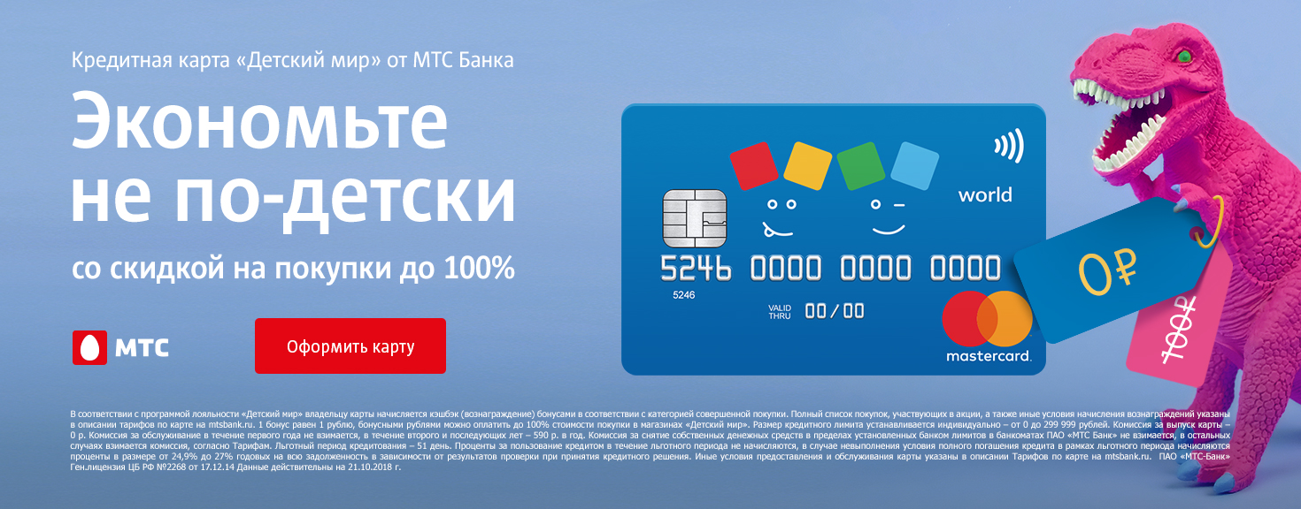МТС Банк 2