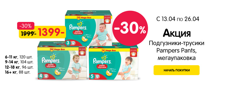 Pampers Листовка 3 1