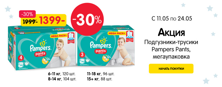 Pampers Листовка 4 1
