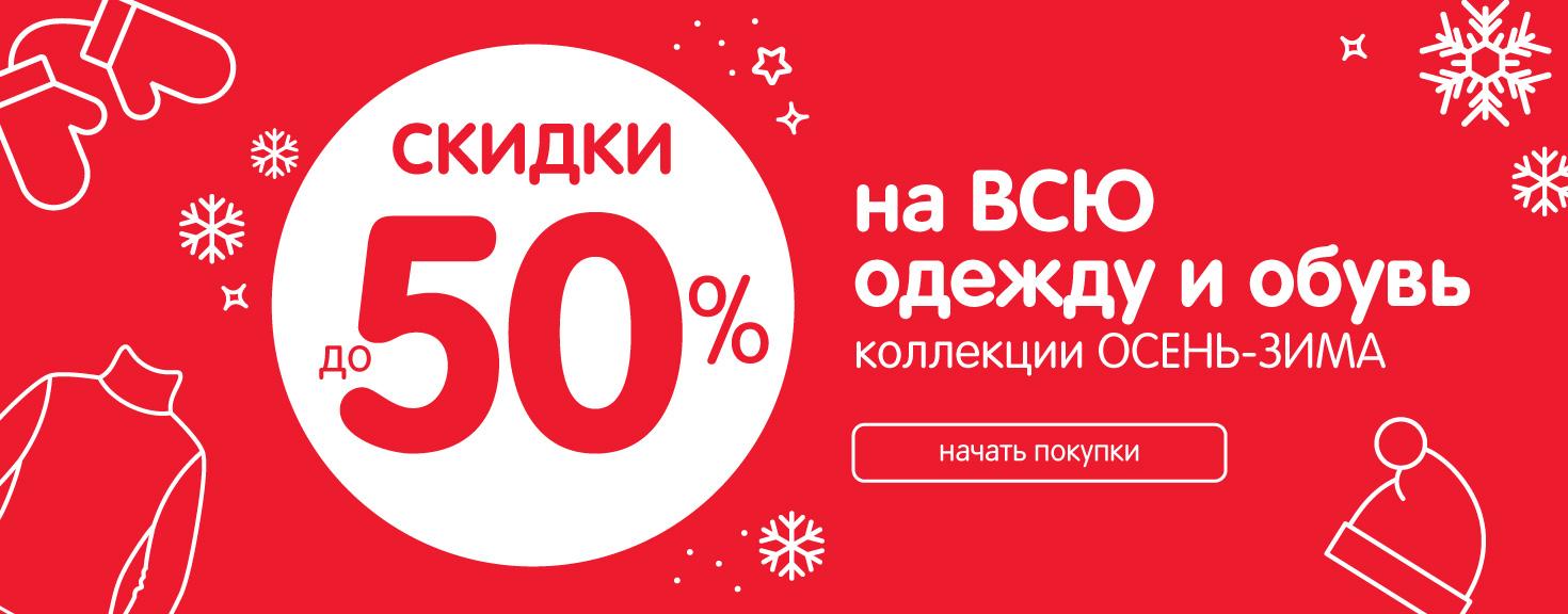 50% на одежду Осень-Зима