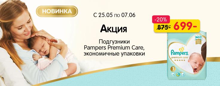 Pampers газета 6 2