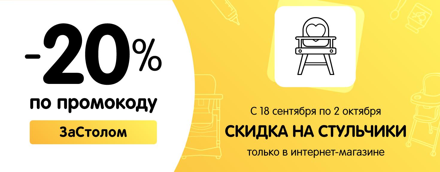 20% на стульчики ЗаСтолом