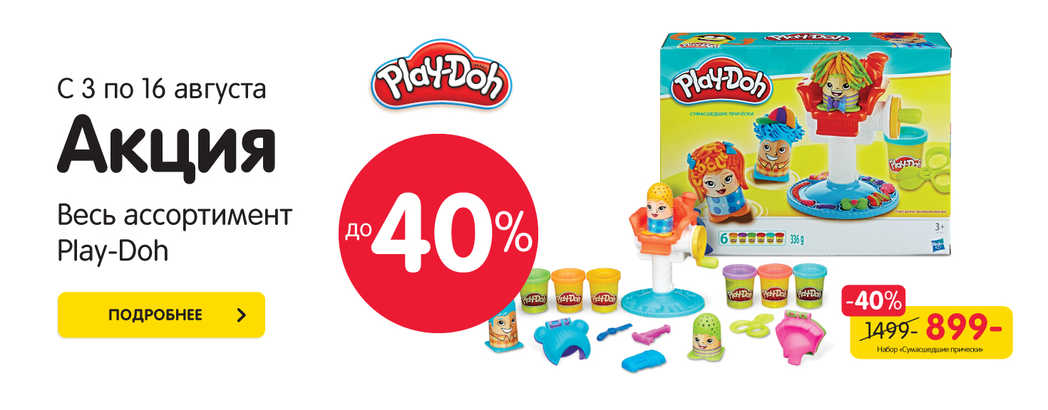 Play-doh листовка 6