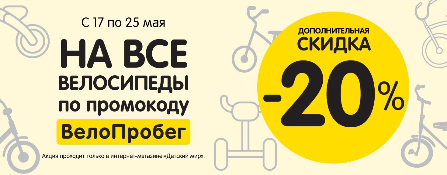 Дополнительная скидка 20% на все велосипеды Велопробег
