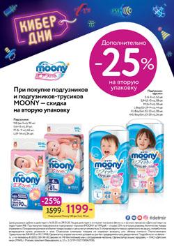 Скидка 25% на вторую упаковку подгузников Moony