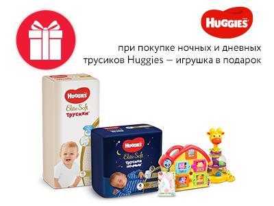 Только в интернет-магазине: при покупке ночных и дневных трусиков Huggies Elite Soft — развивающая игрушка в подарок