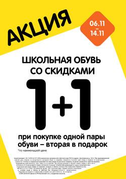 Акция 1+1 на школьную обувь в магазине в ТЦ РИО на Дмитровском шоссе