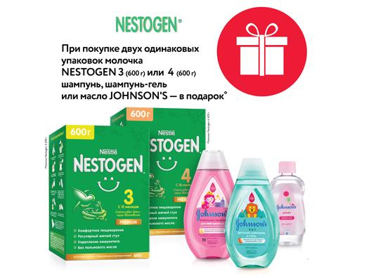При покупке двух упаковок молочка Nestogen масло или шампунь Johnson`s в подарок