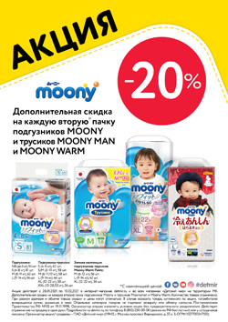 Дополнительная скидка 20% на вторую упаковку Moony