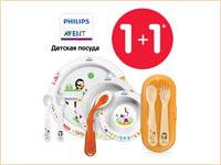 Акция 1+1 на детскую посуду Philips Avent