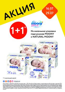 Акция 1+1 на подгузники Moony