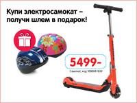Купи электросамокат Kreiss и получи шлем в подарок