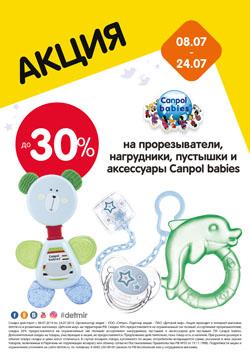 До 30% на товары для кормления и ухода Canpol Babies