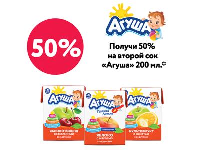 Скидка 50% на второй сок Агуша