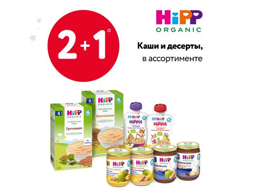 Акция 2+1 на каши и десерты Hipp