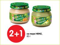 Третье пюре Heinz в подарок