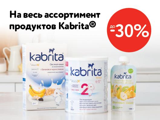 До 30% на весь ассортимент Kabrita