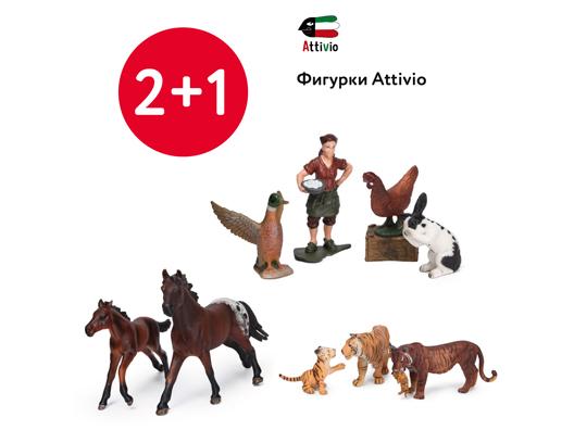Акция 2+1 на фигурки животных Attivio