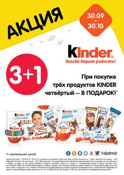 При покупке трех продуктов Kinder — четвертый продукт в подарок!
