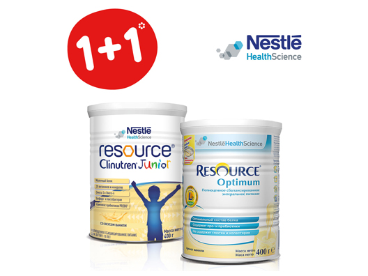 Акция 1+1 на клиническое питание Nestle