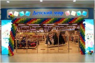 «Детский мир» открыл 131 магазин национальной сети в торговом центре «Гагаринский»