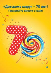 «Детскому миру» — 70 лет! Празднуйте вместе с нами!