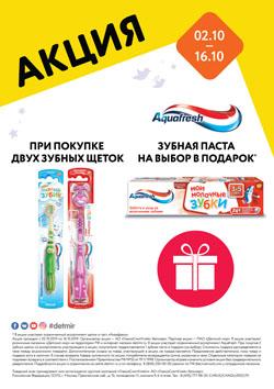 При покупке 2 зубных щеток Aquafresh — зубная паста в подарок